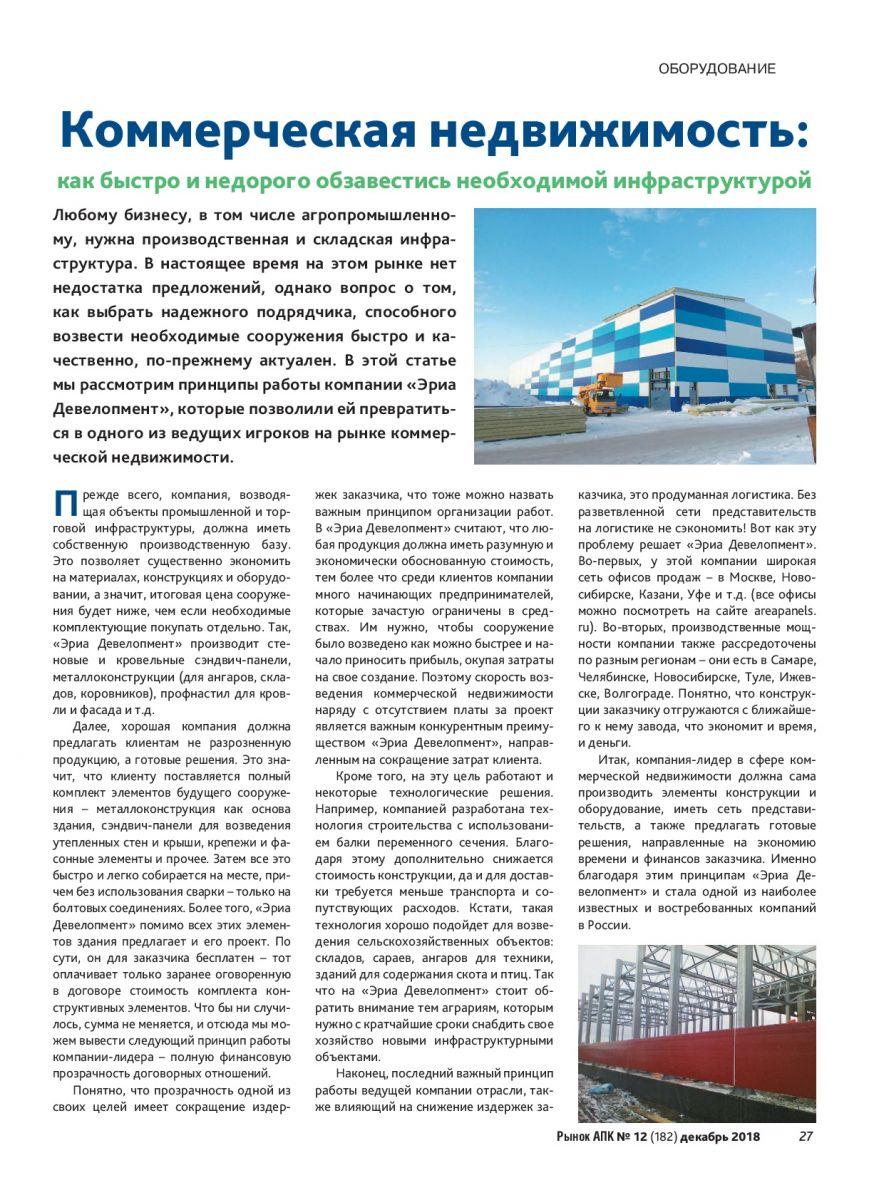 Объекты промышленной и торговой инфраструктуры, должна иметь собственную производственную базу.