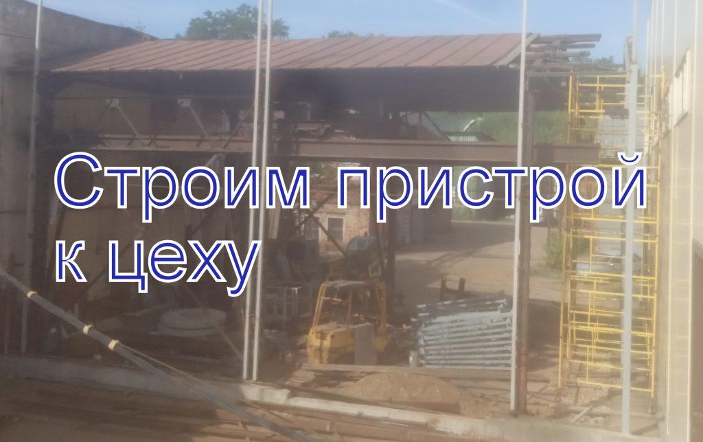 Строительство пристроя к зданию