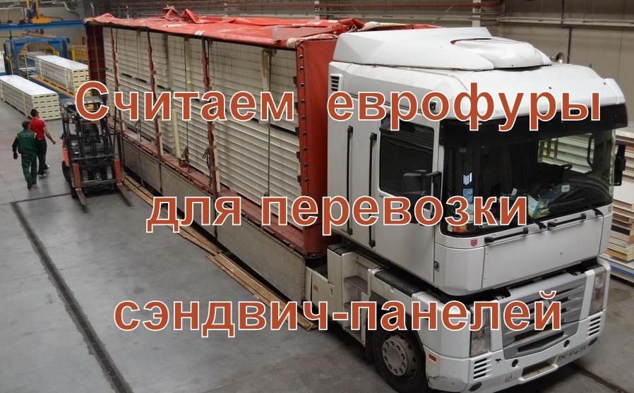 Количество еврофур или контейнеров